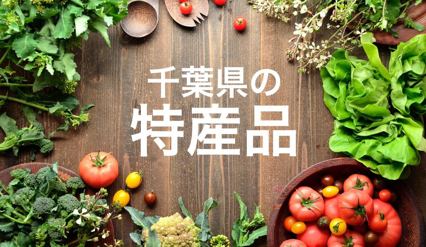 千葉県の特産品   JAグループ千葉